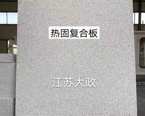 武汉热固复合板